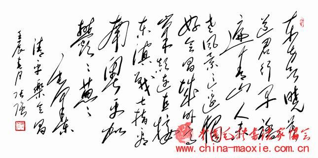中国毛体书法家协会_张强